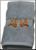 Boots & Hat Embroidered Hand Towel